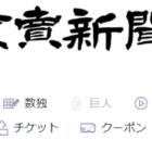 読売オンライン