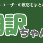 翻訳ちゃんねる